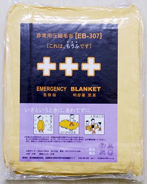 非常用圧縮毛布EB-307
