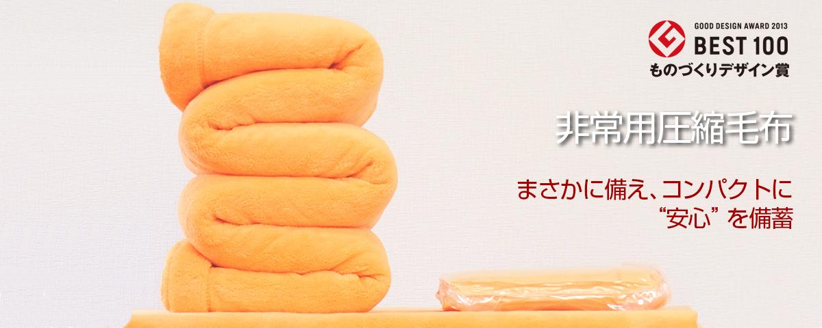 非常用圧縮毛布
